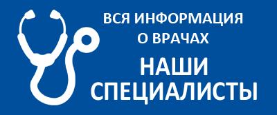 Специалисты Городской поликлиники № 220
