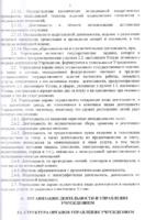 ustav_004