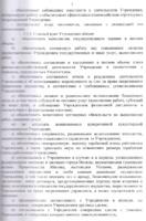 ustav_006